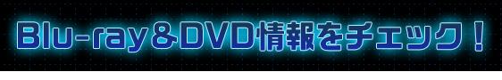 Blu-ray&DVD情報をチェック!