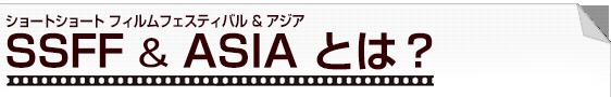 ショートショート フィルムフェスティバル & アジア(SSFF & ASIA)とは?