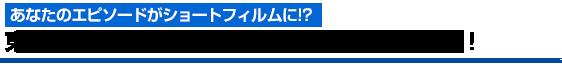 あなたのエピソードがショートフィルムに!? 東京スカイツリーにまつわるエピソードを大募集!