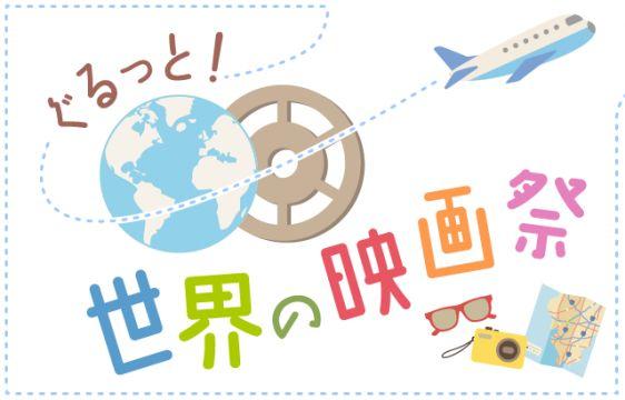 ぐるっと!世界の映画祭 第25回 台北国際映画祭