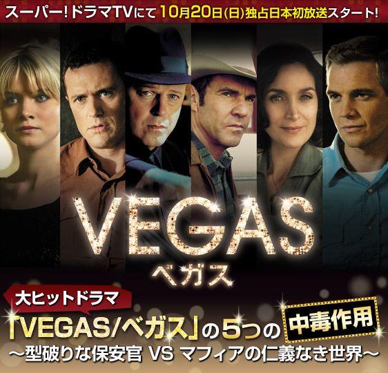 大ヒットドラマ「VEGAS/ベガス」の5つの中毒作用~型破りな保安官VSマフィアの仁義なき世界~