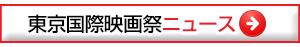 東京国際映画祭ニュース