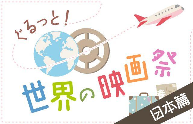 ぐるっと! 世界の映画祭 日本篇 第26回東京国際映画祭