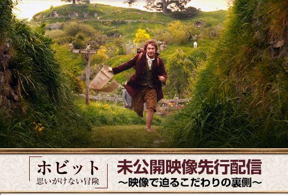 『ホビット 思いがけない冒険』未公開映像先行配信~映像で迫るこだわりの裏側~
