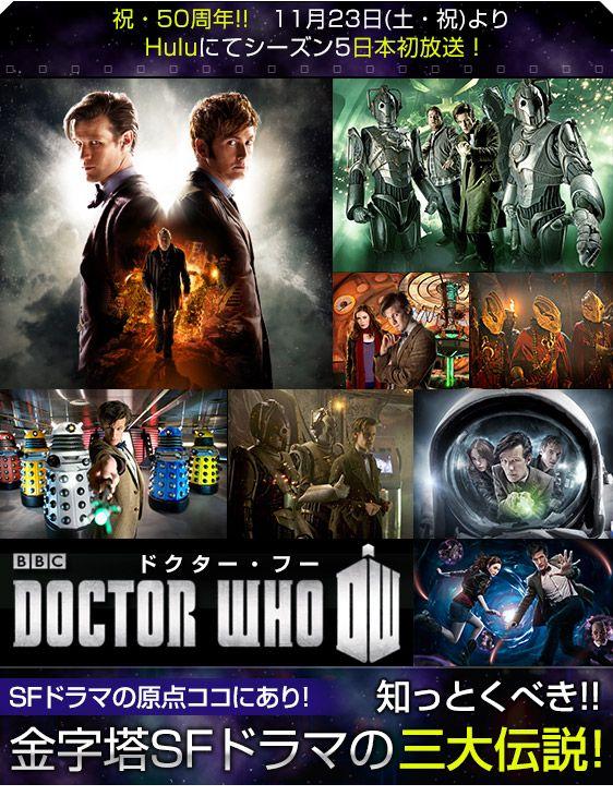 「ドクター・フー」特集:SFドラマの原点ココにあり!知っとくべき!!金字塔SFドラマの三大伝説!