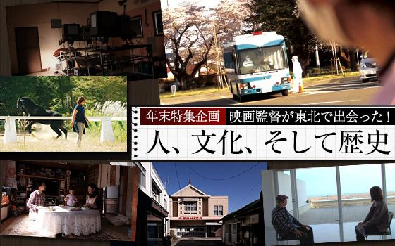【年末特集企画】映画監督が東北で出会った! 人、文化、そして歴史