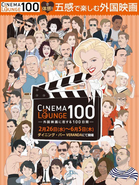 Cinema Lounge 100で体感!五感で楽しむ外国映画