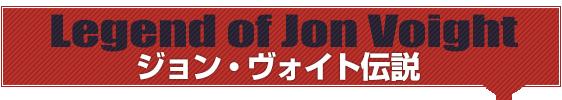 ジョン・ヴォイト伝説