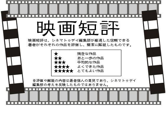 映画短評クロスレビュー