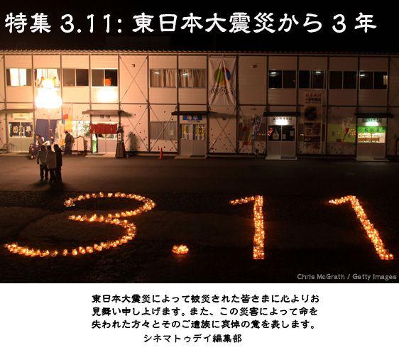 特集3.11:東日本大震災から3年