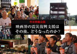 映画界の震災復興支援