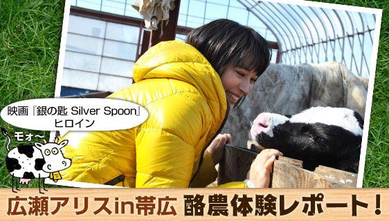 映画『銀の匙 Silver Spoon』広瀬アリスin帯広 酪農体験レポート