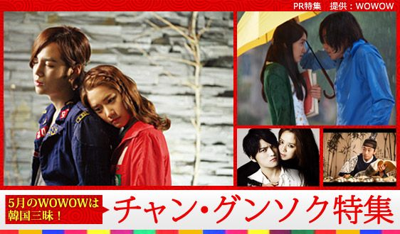 PR特集:5月のWOWOWは韓国三昧!チャン・グンソク特集