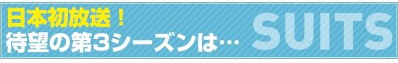 日本初放送!待望の第3シーズンは……