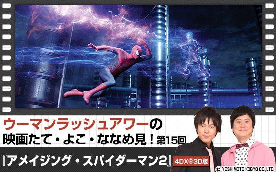 ウーマンラッシュアワーのたて・よこ・ななめ見!第15回『アメイジング・スパイダーマン2』【4DX3D版】