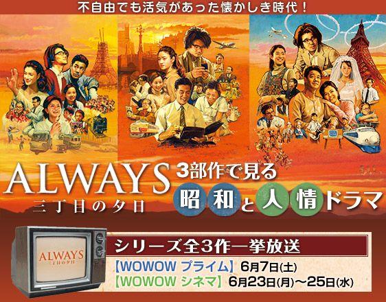 不自由でも活気があった懐かしき時代!『ALWAYS 三丁目の夕日』3部作で見る昭和と人情ドラマ