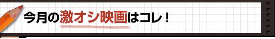 今月の激オシ映画はコレ!