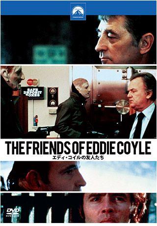『エディ・コイルの友人たち』