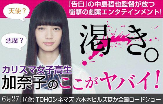 『渇き。』特集:『告白』の中島哲也監督が放つ、劇薬エンタテインメント! カリスマ女子高生・加奈子のココがヤバい!