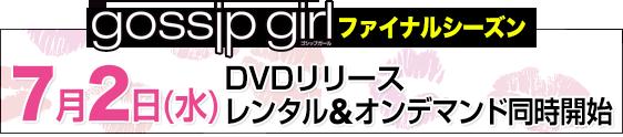7月2日(水)DVDリリース レンタル&オンデマンド同時開始