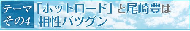 お題その4:「ホットロード」と尾崎の主題歌の相性がいいワケ