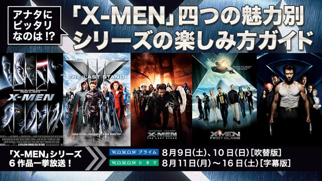 「X-MEN」シリーズ6作品一挙放送特集:アナタにピッタリなのは!?「X-MEN」四つの魅力別 シリーズの楽しみ方ガイド