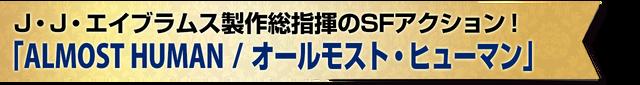 J・J・エイブラムス製作総指揮のSFアクション!「ALMOST HUMAN / オールモスト・ヒューマン」