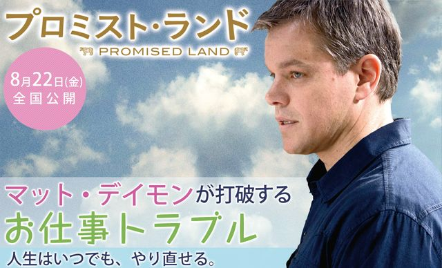 『プロミスト・ランド』特集:マット・デイモンが打破するお仕事トラブル