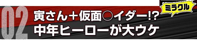 ミラクル 2:寅さん+仮面○イダー!?中年ヒーローが大ウケ