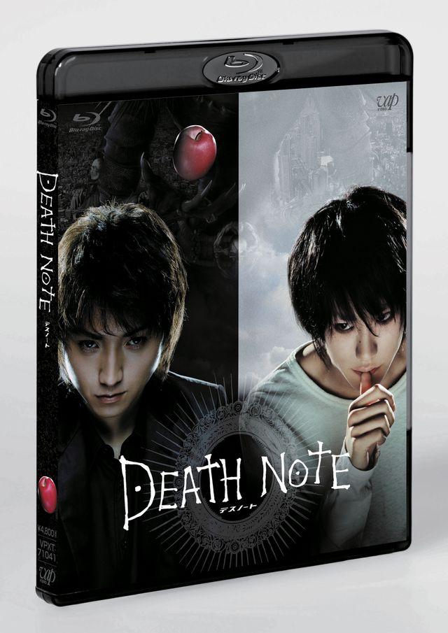 『DEATH NOTE デスノート 前編』