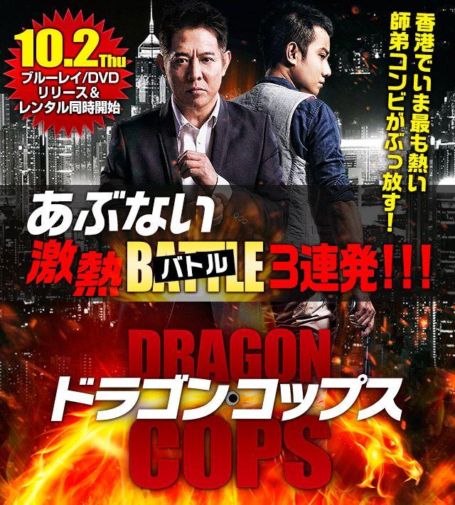 『ドラゴン・コップス』ブルーレイ&DVD特集:香港でいま最も熱い師弟コンビがぶっ放す!あぶない激熱バトル3連発!!!