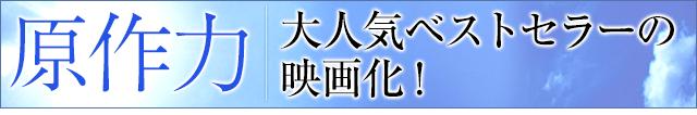 原作力:大人気ベストセラーの映画化!