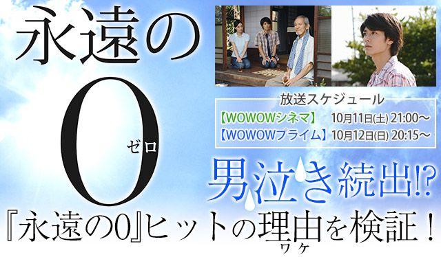 『永遠の0』特集:男泣き続出!?『永遠の0』ヒットの理由を検証!