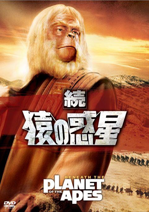 『続・猿の惑星』