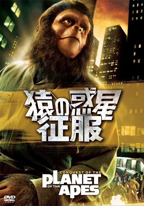 『猿の惑星・征服』