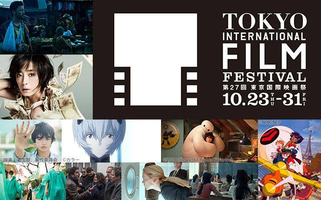 第27回東京国際映画祭特集