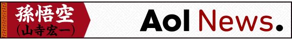 孫悟空(山寺宏一):AOL News