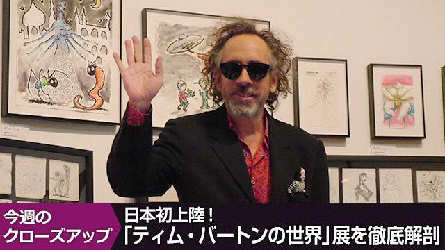日本初上陸!「ティム・バートンの世界」展を徹底解剖