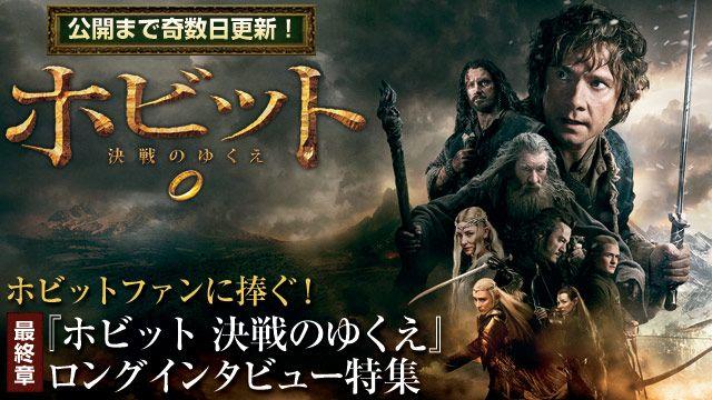 公開まで奇数日更新!『ホビット 決戦のゆくえ』ロングインタビュー特集