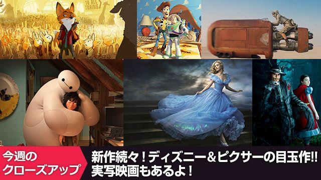 新作続々!ディズニー&ピクサーの目玉作!!実写映画もあるよ!