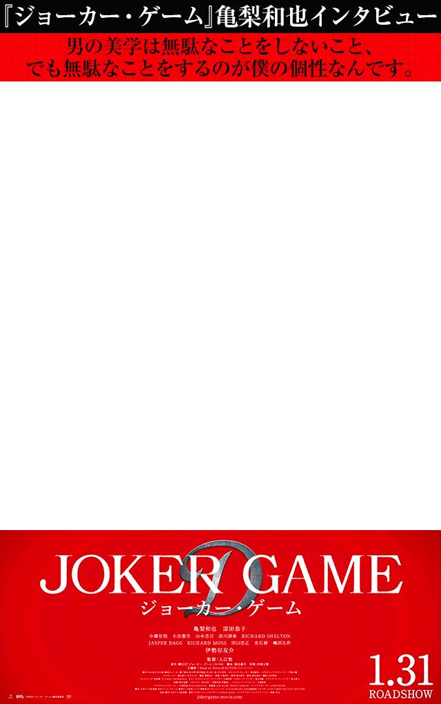 映画『ジョーカー・ゲーム』亀梨和也インタビュー