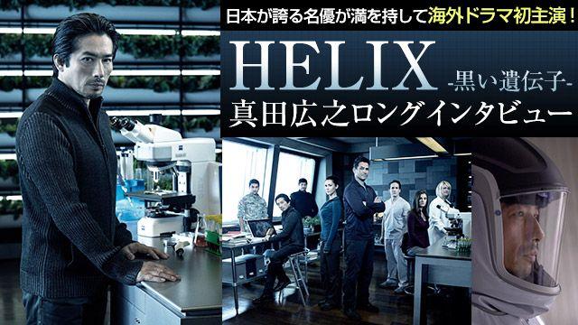 日本が誇る名優が満を持して海外ドラマ初主演!「HELIX -黒い遺伝子-」真田広之ロングインタビュー