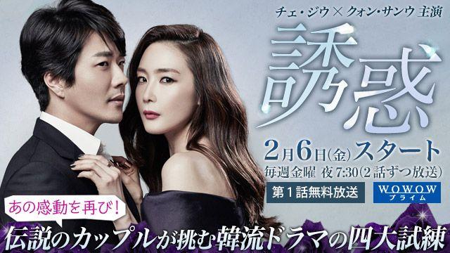 「誘惑」特集:あの感動を再び!伝説のカップルが挑む韓流ドラマの四大試練