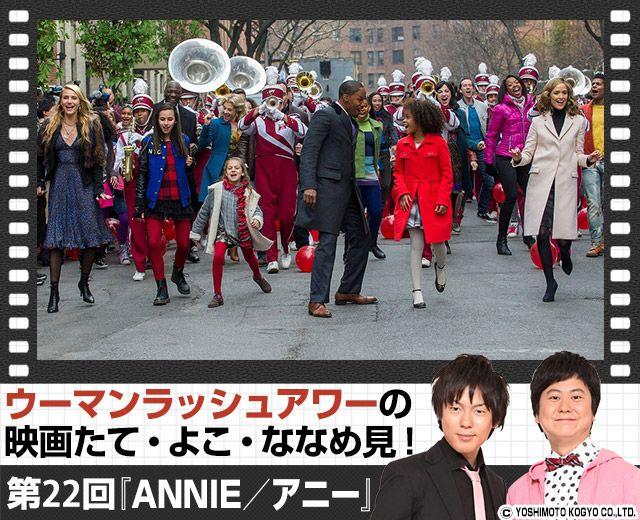 ウーマンラッシュアワーの映画たて・よこ・ななめ見!第21回:『ANNIE/アニー』