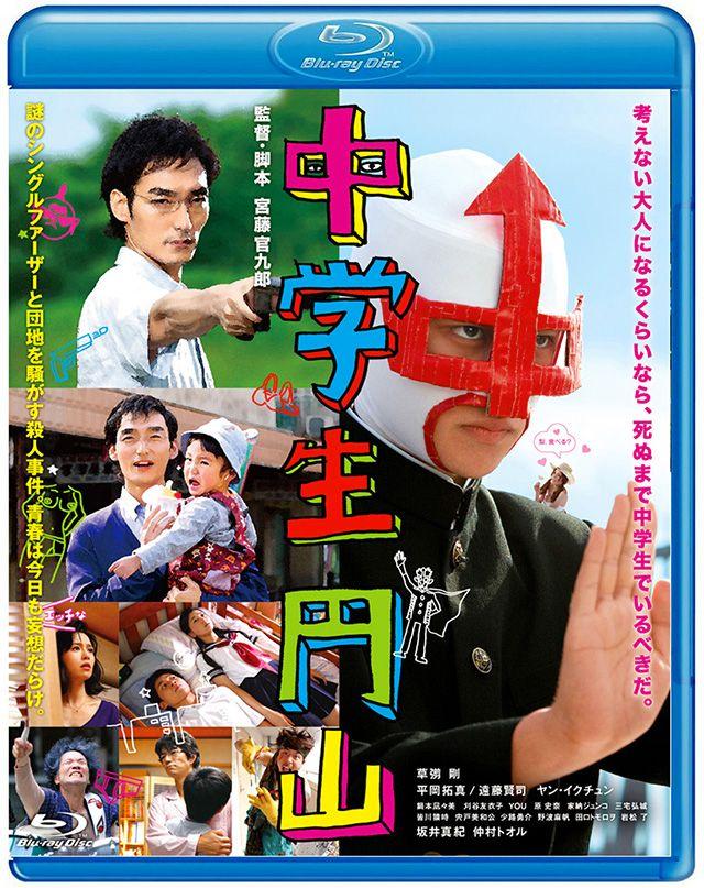 『中学生円山』