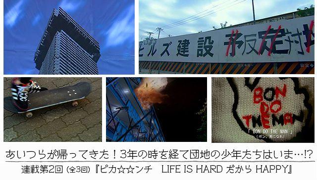 読み物連載-第2回「ピカ☆☆ンチ」:あいつらが帰ってきた! 3年の時を経て、団地の少年たちはいま…!? それぞれの5つの青春物語