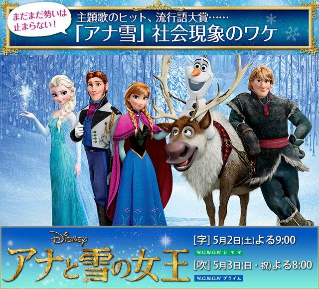 『アナと雪の女王』特集:主題歌のヒット、流行語大賞……「アナ雪」社会現象のワケ