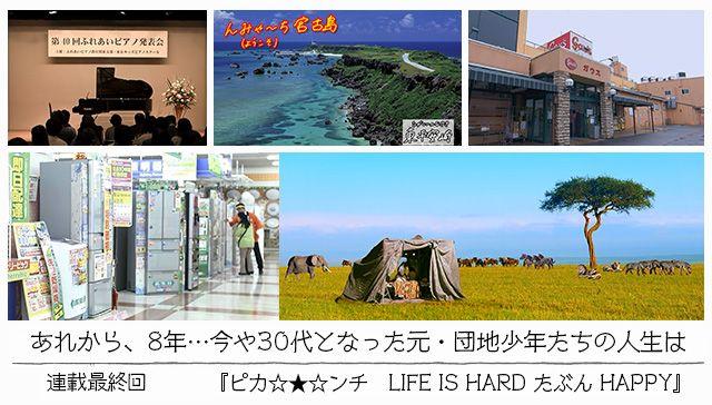 読み物連載-最終回「ピカ☆☆ンチ」:あれから、8年。今や30代となった元・団地少年たちの人生は…! それぞれの5つの青春物語