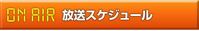 放送スケジュール