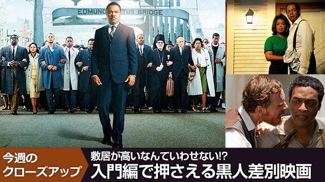 敷居が高いなんていわせない!? 入門編で押さえる黒人差別映画